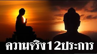 ความจริง 12 ประการที่คุณไม่เคยรู้มาก่อนเกี่ยวกับพระพุทธเจ้า