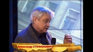 Памяти Александра Стефановича