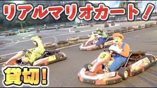 レース場貸し切ってリアルマリオカートやってみた!! thumbnail