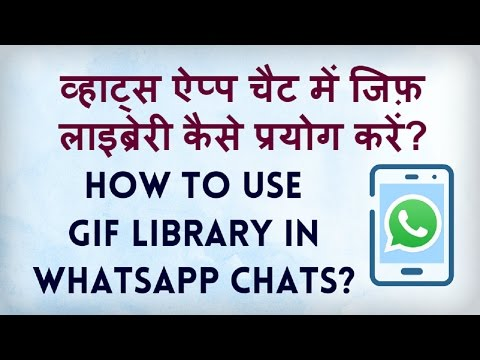 Whatsapp Update January 2017 | Attach GIF In Whatsapp Chat - Hindi Video