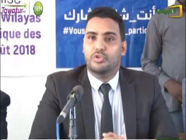 المجلس الأعلى للشباب ينظم اجتماعاً تحسيسياً في الزويرات | قناة الموريتانية