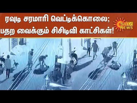 ரவுடி சரமாரி வெட்டிக்கொலை; பதற வைக்கும் சிசிடிவி காட்சிகள்! | Rowdy Murdered in Chennai | CCTV
