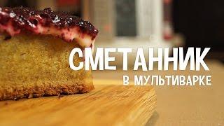 Выпечка в мультиварке. Сметанник в мультиварке. Вкусный пирог со сметаной и вареньем в мультиварке.