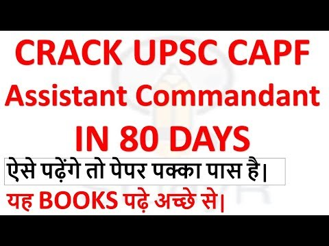 80 Days Sure Shot Strategy To Crack UPSC CAPF Assistant Commandant Exam 2018