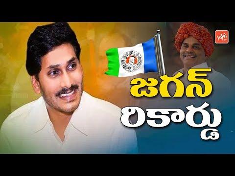 YS Jagan Record | YSRCP | AP CM 2019 | AP Election Results | YSR | Chandrababu | YOYO TV Channel