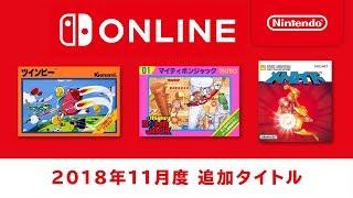 Nintendo Switch Online 11月の追加ファミコンゲームはこちら!