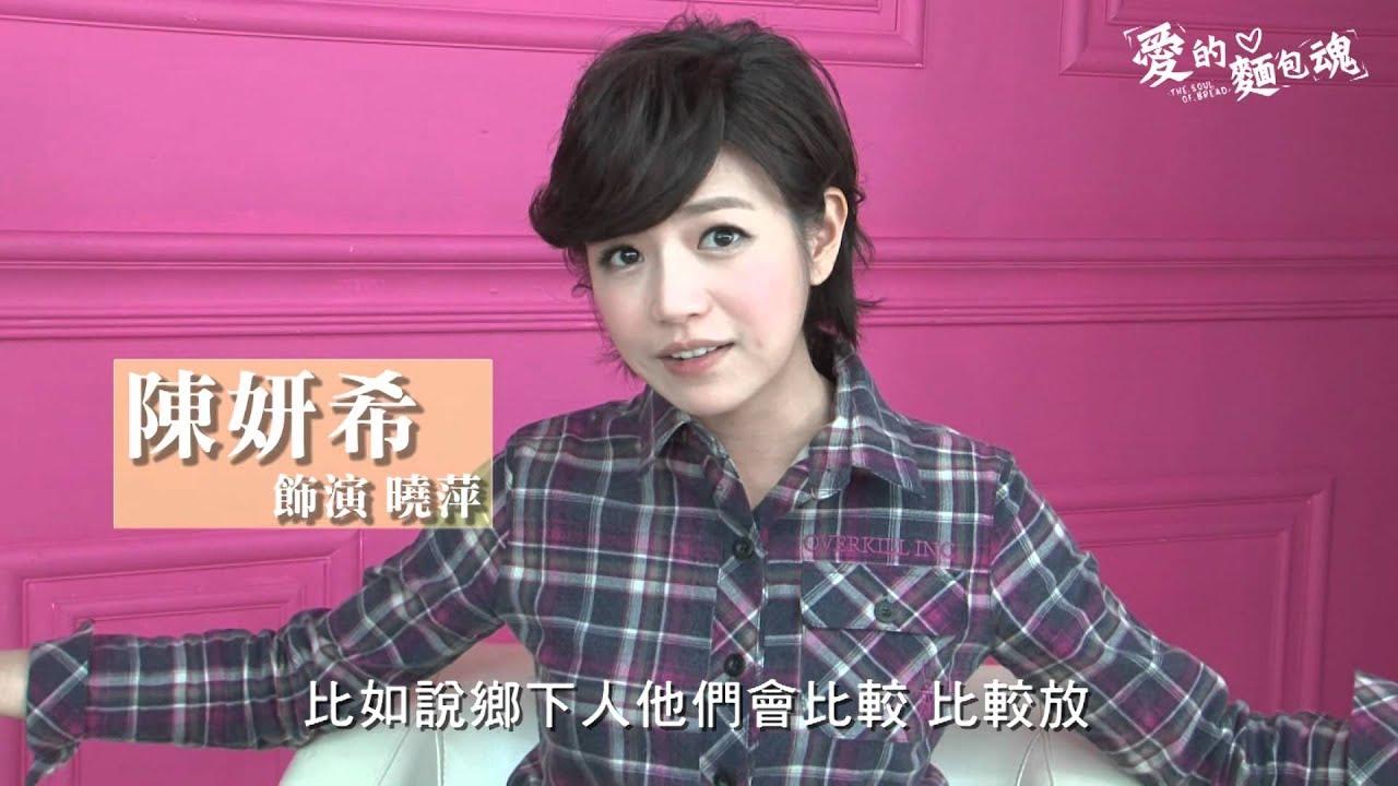 《愛的麵包魂》第三支幕後花絮-女神妍希的愛情抉擇篇[HQ] - YouTube