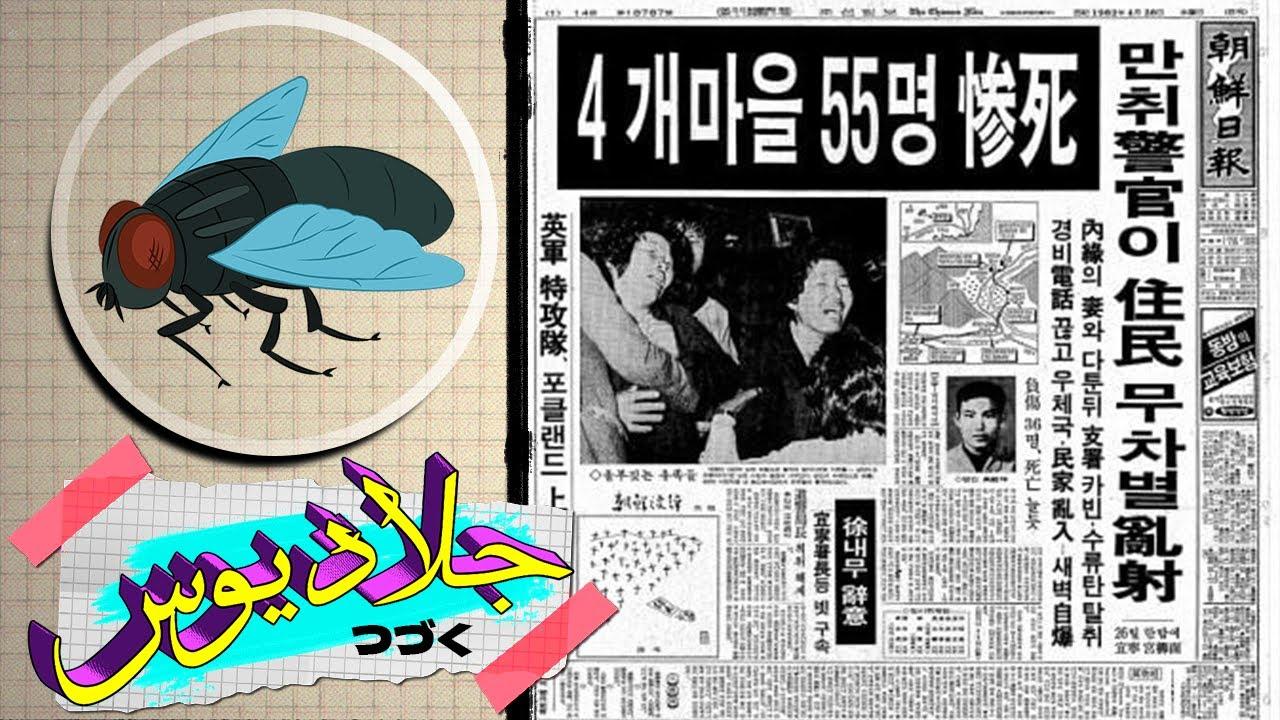 كيف تسببت ذبابة في تفجير مدينة كاملة في كوريا   جرعة المعرفة #1