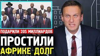 РОССИЯ ПРОСТИЛА АФРИКЕ 20 миллиардов долларов. Алексей Навальный 2019