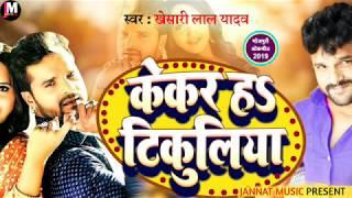 आ गया #Khesari Lal Yadav के new bhojpuri song - केकर ह टिकुलिया । Khesari Lal new song 2019