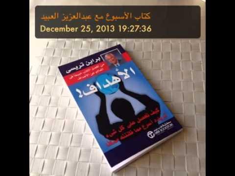 كتاب تحديد الاهداف