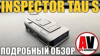 iNSPECTOR TAU S. Обзор радар-детектора и мой видео отзыв