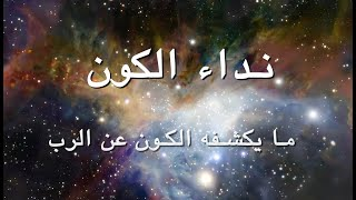 CALL OF THE COSMOS - ARABIC