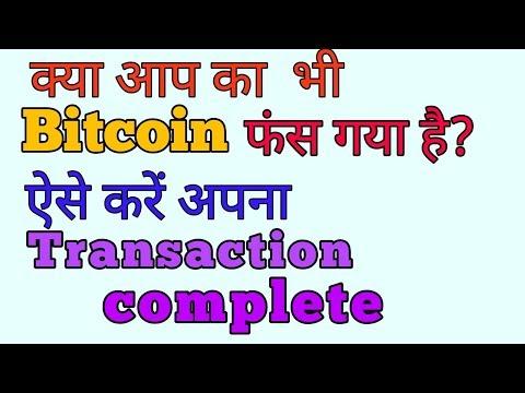 How To Complete Unconfirmed BITCOIN Transaction || बिटकॉइन की पेंडिंग पेमेंट को कन्फर्म कैसे करें?