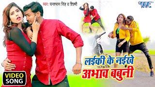 #VIDEO   लईकी के नईखे अभाव बबुनी   #Ghanshayam Singh, Shilpi Raj का सबसे महँगा गाना   2021 Song