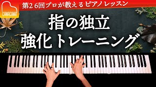 指の独立強化トレーニング【第26回カナカナピアノ教室】 CANACANA Piano Lesson#26
