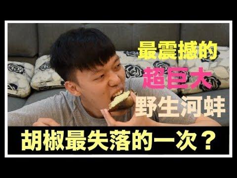 【胡椒】料理超稀有食材巨大野生河蚌!!