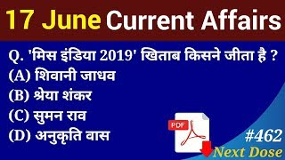 Next Dose #462 | 17 June 2019 Current Affairs | Daily Current Affairs | Current Affairs In Hindi