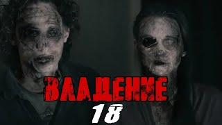 """ЭТОТ ФИЛЬМ ИЩУТ ВСЕ! СТРАШНОЕ КИНО! """"Владение 18"""" Русские детективы, триллеры, ужасы HD"""