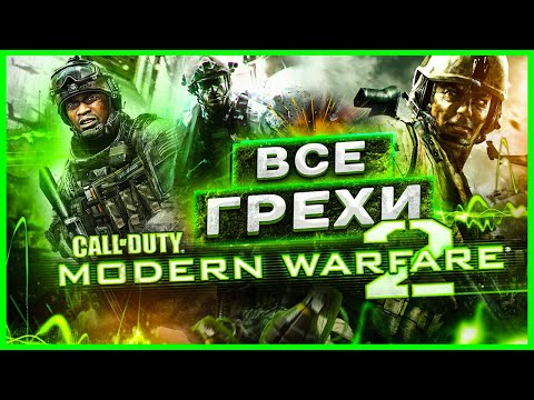 "ВСЕ ГРЕХИ ИГРЫ ""Call Of Duty: Modern Warfare 2"" | ИгроГрехи"