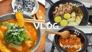 자취생 집밥 브이로그🥩 | 미역떡국, 대창야채구이, 김치치즈밥, 소고기구이