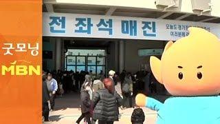 '3연속 매진' 대구FC…5경기 무패행진 [굿모닝MBN]