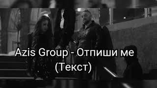 Azis Group - otpishi me (tekst) Азис Гроип - от пиши ме (текст)
