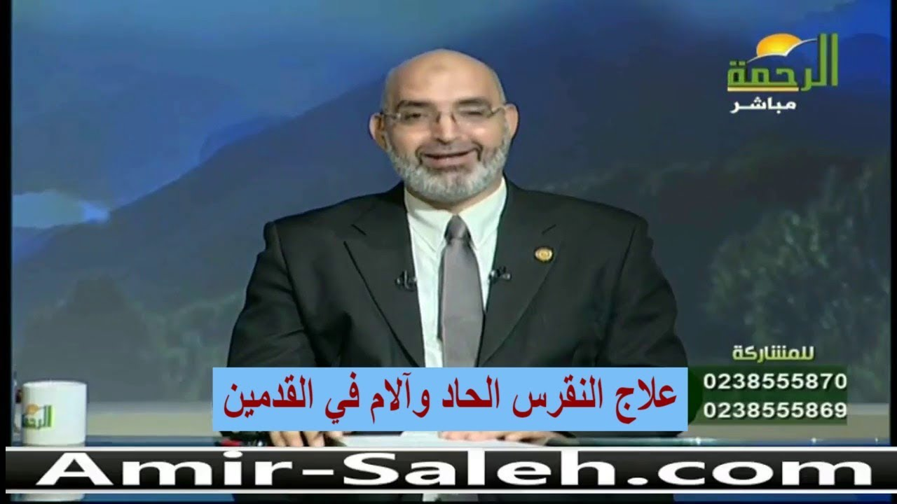علاج النقرس الحاد وآلام في القدمين | الدكتور أمير صالح