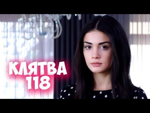 КЛЯТВА 118 серия на русском языке. Анонс
