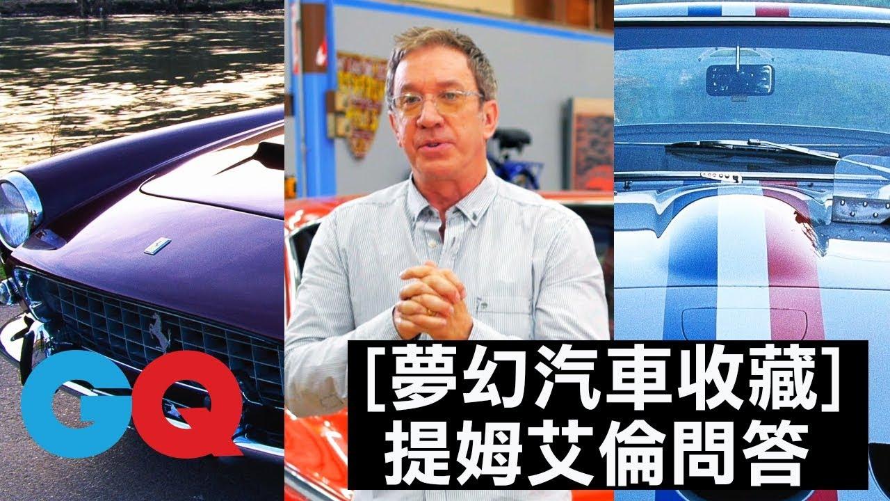 提姆艾倫的五個問題!夢幻車廠的快問快答!#9|夢幻汽車收藏 第二季 - YouTube