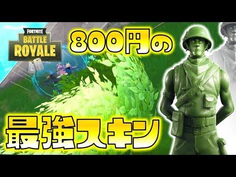 【Fortnite】最強のスキンは800円だった!?プラスチックパトローラーの擬態力が高すぎる!ゆっくり達のフォートナイト part161