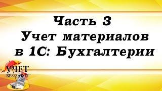 Часть 3 - Учет материалов в 1С: Бухгалтерии