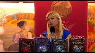 Наталья Щерба в «Библио-Глобусе». Презентация цикла «Часодеи»