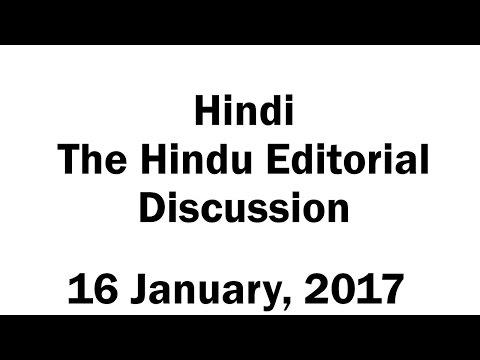 Hindi, 16 January,  2017 The Hindu Editorial Discussion E cigarettes, Outcome budgeting