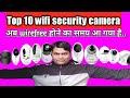 Top wifi Security camera in india!! In hindi !!wifi cctv buying guide!!