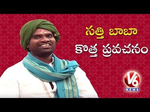 Bithiri Sathi As Baba   Sathi Satirical Conversation With Savitri   Teenmaar News   V6 News