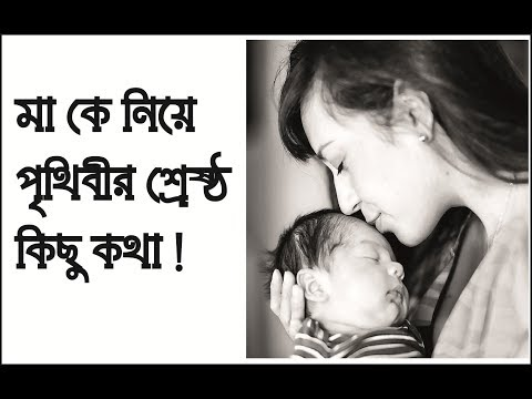 best quotes about mother in bangla