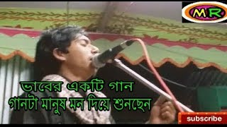 Baul Gan - Ami Kar Noukay।Uthibore Vabi tai। New Bangla Folk Song