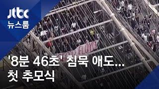 """""""정의 향한 투쟁 멈출 수 없어""""…미 전역서 추모 물결 / JTBC 뉴스룸"""