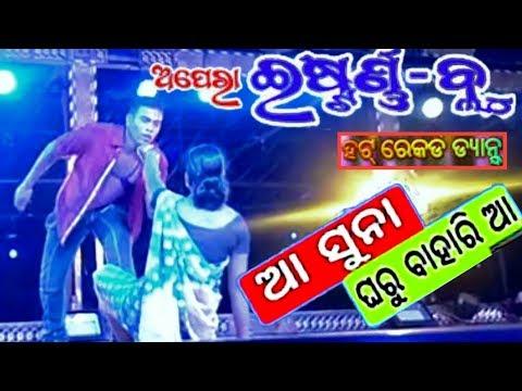 "Hot odia jatra melody record dance ""Aa Suna Gharu Bahari Aa"" Opera Eastern Blue."