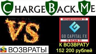 ЧарджБэк, как возвращают назад денежные вложения от шулеров специалисты ChargeBack.Me ???