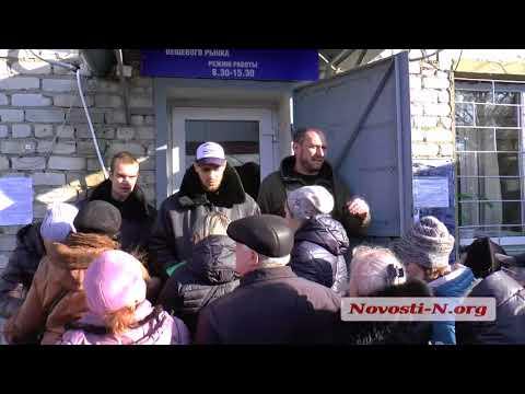 Видео 'Новости-N':  В Николаеве на рынке 'Колос' переоформляют договоры