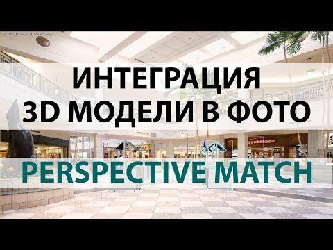 Вставка 3d модели в фото (Perspective Match)