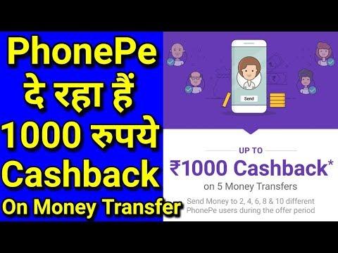 PhonePe New Send Money Offer |1000 Cashback | phonepe 5th october to 31 october offer |
