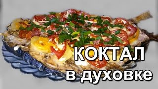 Коктал в духовке. (Koktal in the oven.)
