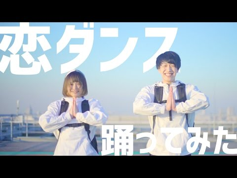 【Escape Shame】 Love Dance Try dancing 【@ Azuki and Bunkei】 (코이 댄스 / dance in public)