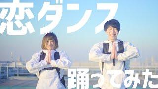 【逃げ恥】恋ダンス 踊ってみた【@小豆とぶんけい】( 코이댄스 / dance in public )