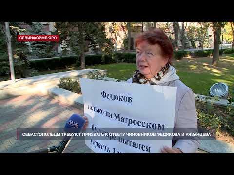 Севастопольцы требуют призвать к ответу чиновников Федякова и Рязанцева