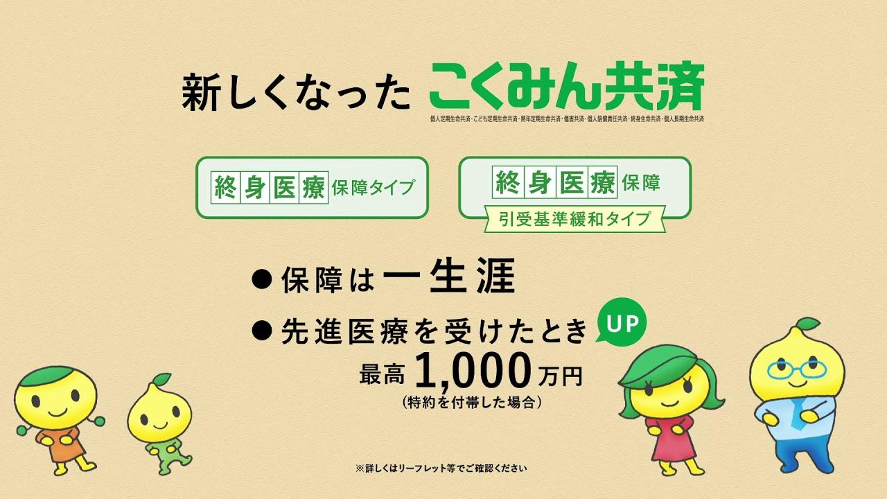 終身 共済 こく みん 健康告知内容|東京都民共済