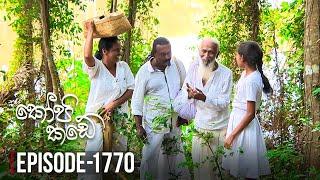 Kopi Kade | Episode 1770 - (2020-03-29) | ITN Thumbnail